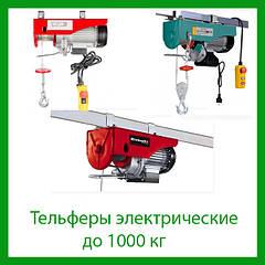 Тельферы электрические до 1000 кг