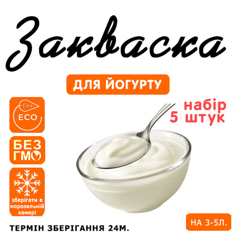 Набір 5 штук закваска для йогурту на 3-5л молока