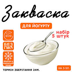 Набор 5 штук закваска для йогурта на 3-5л молока, фото 2