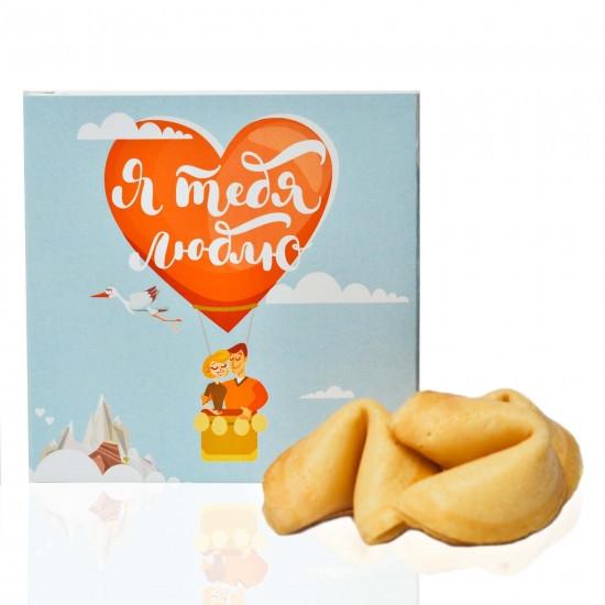 Печенье с предсказаниями  Я тебя люблю