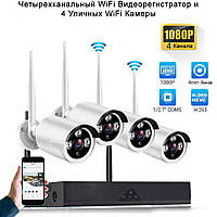 Беспроводной комплект видеонаблюдения на 4 Wi-Fi камеры 3МП, NVR 4K KIT WiFi, Гарантия!
