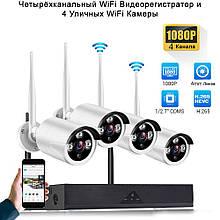 Беспроводной комплект видеонаблюдения на 4 Wi-Fi камеры 3МП, NVR 4K KITWiFi, Гарантия!