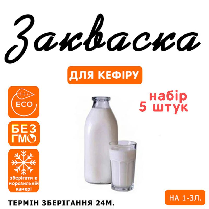Набор 5 штук закваска для кефира на 1-3л молока