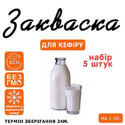 Набор 5 штук закваска для кефира на 1-3л молока, фото 2