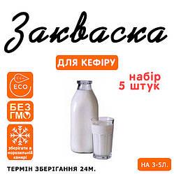 Набор 5 штук закваска для кефира на 3-5л молока, фото 2