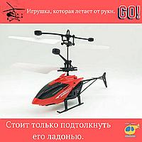 Вертолет летающий от руки Детский вертолет Подарок сыну Игрушка вертолет Подарок ребенку