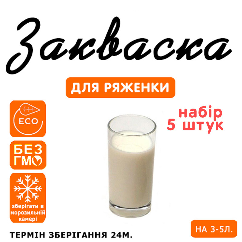 Набір 5 штук закваска для ряжанки на 3-5 л молока