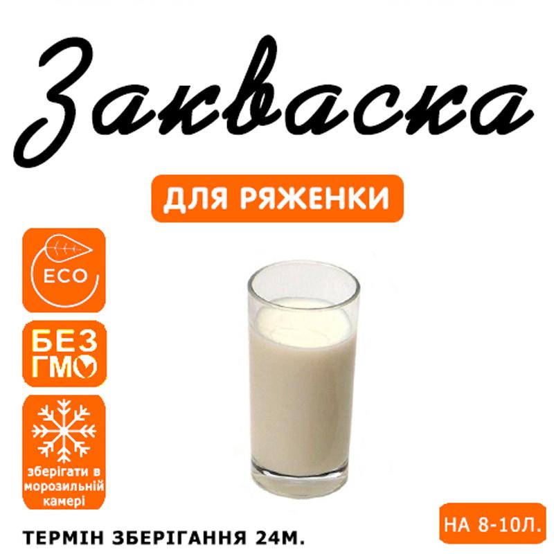 Закваска для ряжанки на 8-10л молока