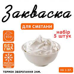 Набор 5 штук закваска для сметаны на 1-3 л молока, фото 2