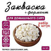 Набор 5 штук закваска для сыра Домашний (творог) на 5 л молока