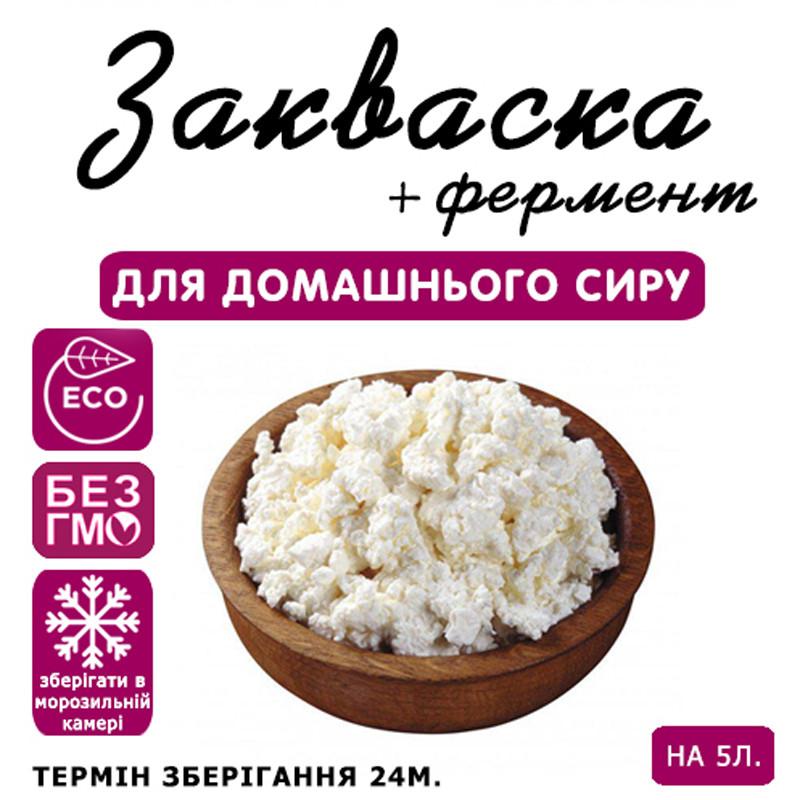 Закваска для сиру Домашній (творог) на 5л молока