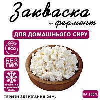 Закваска для сыра Домашний (творог) на 100л молока