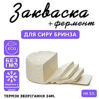 Закваска для сыра Брынза на 5л молока
