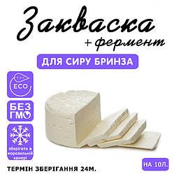Закваска для сыра Брынза на 10л молока, фото 2
