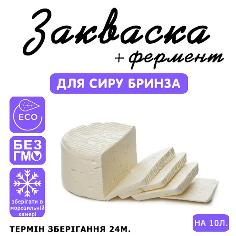 Закваска для сыра Брынза на 10л молока