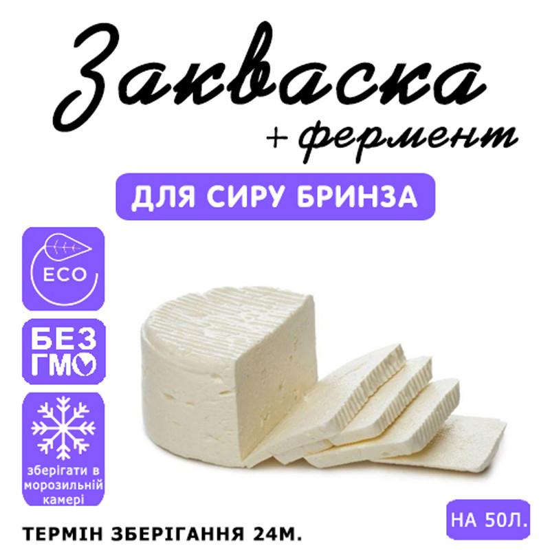 Закваска для сиру Бринза 50л молока