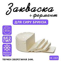 Закваска для сыра Брынза на 100л молока