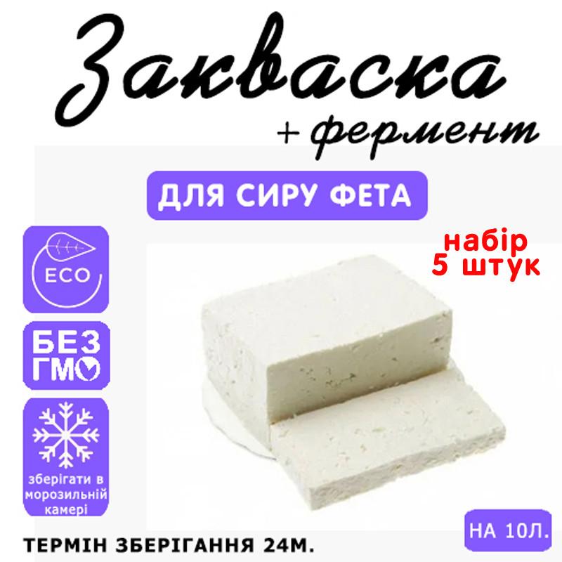 Набір 5 штук закваска для сиру Фета на 10л молока