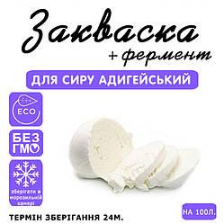 Закваска для сиру Адигейський на 100л молока, фото 2