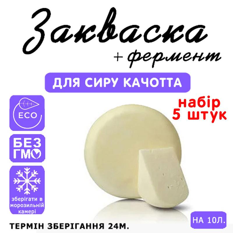 Набір 5 штук закваска для сиру Качотта на 10л молока