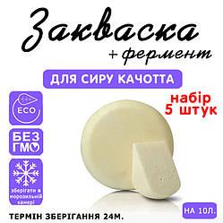 Набір 5 штук закваска для сиру Качотта на 10л молока, фото 2