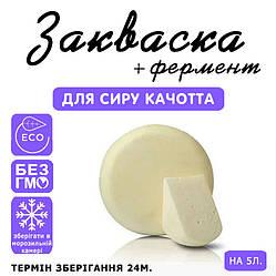 Закваска для сиру Качотта на 5л молока, фото 2