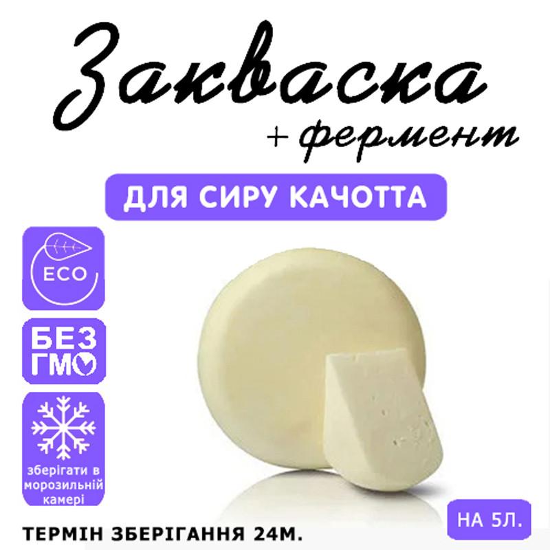 Закваска для сиру Качотта на 5л молока