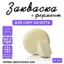 Закваска для сиру Качотта на 10л молока, фото 2