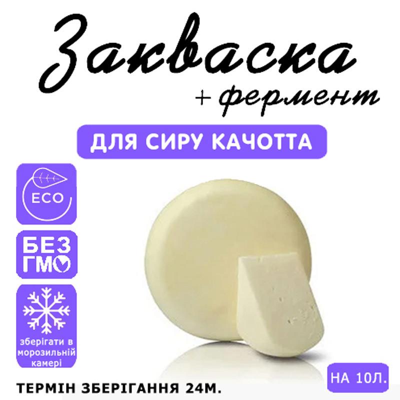 Закваска для сиру Качотта на 10л молока