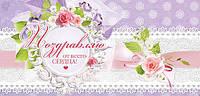Открытка - конверт для денег (ПК 006) Поздравляю от всего сердца