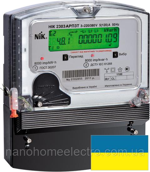 Трьох фазний лічильник Нік 2303 AT 1040.MC.11