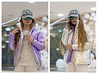 Двусторонняя блестящая осенняя подростковая куртка для девочки 8 9 10 11 12 13 14 15 лет плащевка фольга
