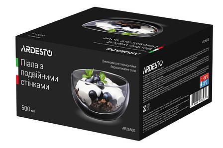 Пиала Ardesto С двойными стенками 500 мл Стекло (AR2650G), фото 2