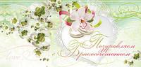 Открытка - конверт для денег (ПК 007) Поздравляем с Бракосочетанием