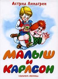 "Астрид Линдгрен ""Малыш и Карлсон"" (иллюстрации А. Савченко)"