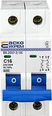 Автоматичний вимикач УКРЕМ ВА-2017/С 2р 16А АСКО, фото 2