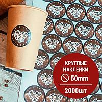 Круглые наклейки на пленке D50мм, 2000шт
