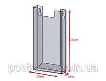 Навесной карман пластикой под евро формат вертикальный под крепления, 100*210 мм
