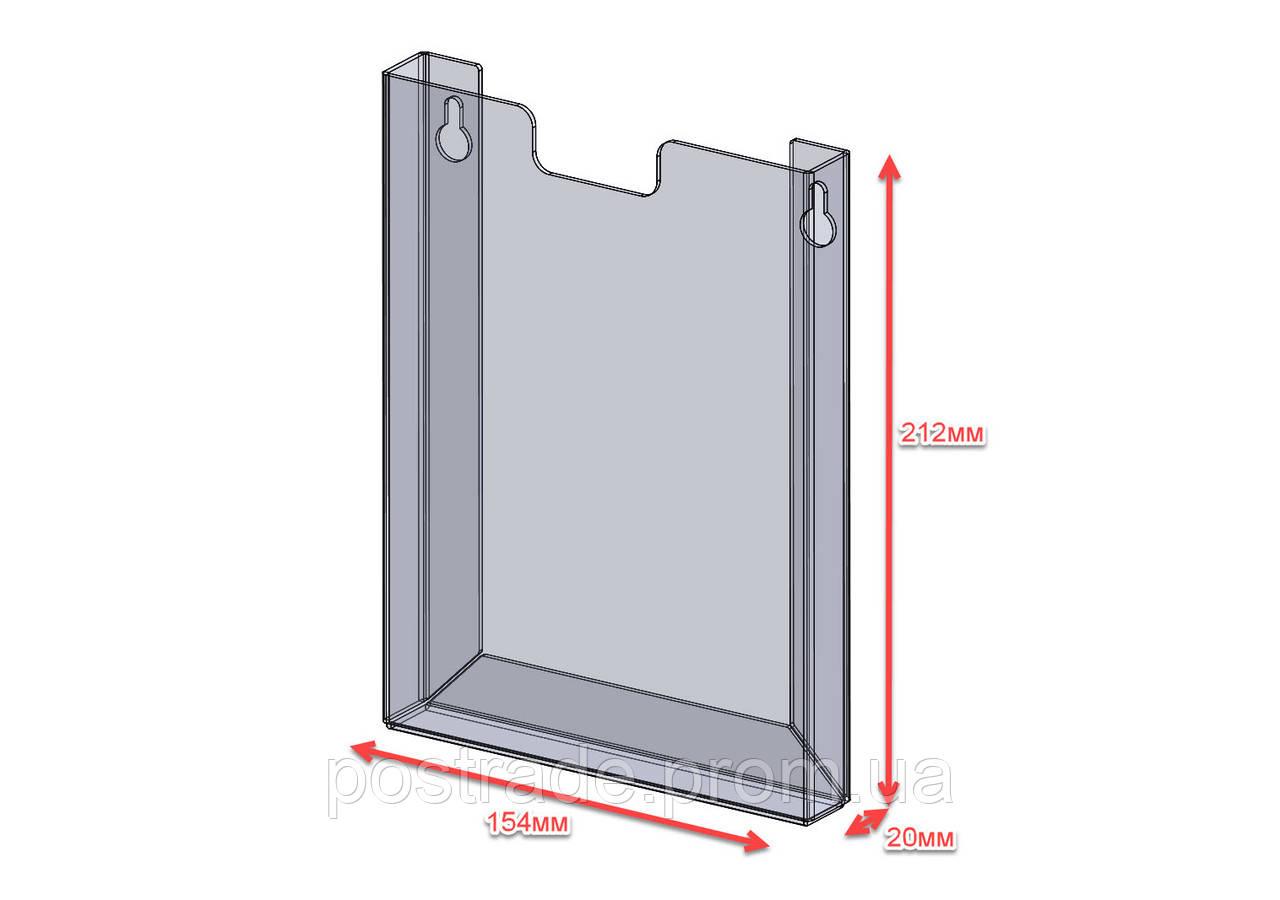 Карман настенный акриловый объемный формата А5 вертикальный для полиграфии, 150х210 мм