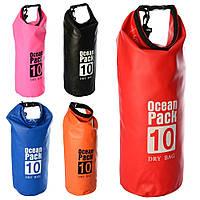 Водонепроникний рюкзак Ocean Pack, 10 л  / Непромокаемая сумка-мешок для плавания, рафтинга, туризма
