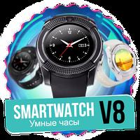 Смарт-часы Smart Watch V8   Умные часы   Спорт часы   Фитнес часы