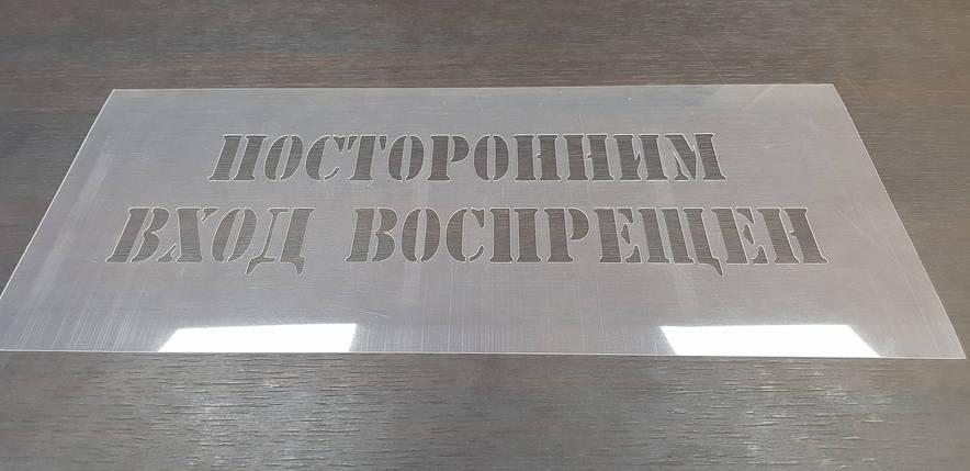 Трафарет многоразовый с предупреждающими текстами 40 х 14 см, фото 2
