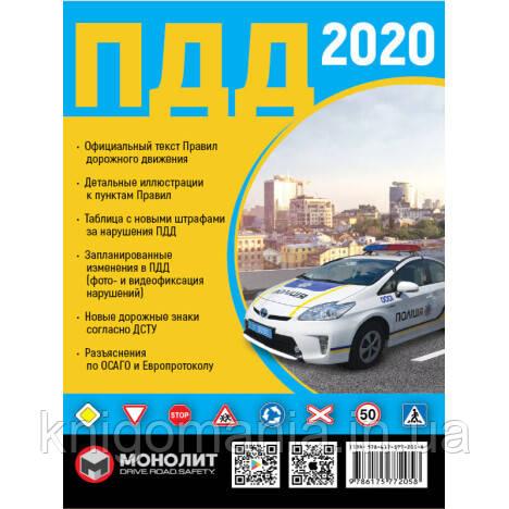 Правила дорожного движения 2020 в иллюстрациях на русском языке