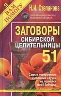 Заговоры сибирской целительницы.  Выпуск 51. Степанова Наталья.
