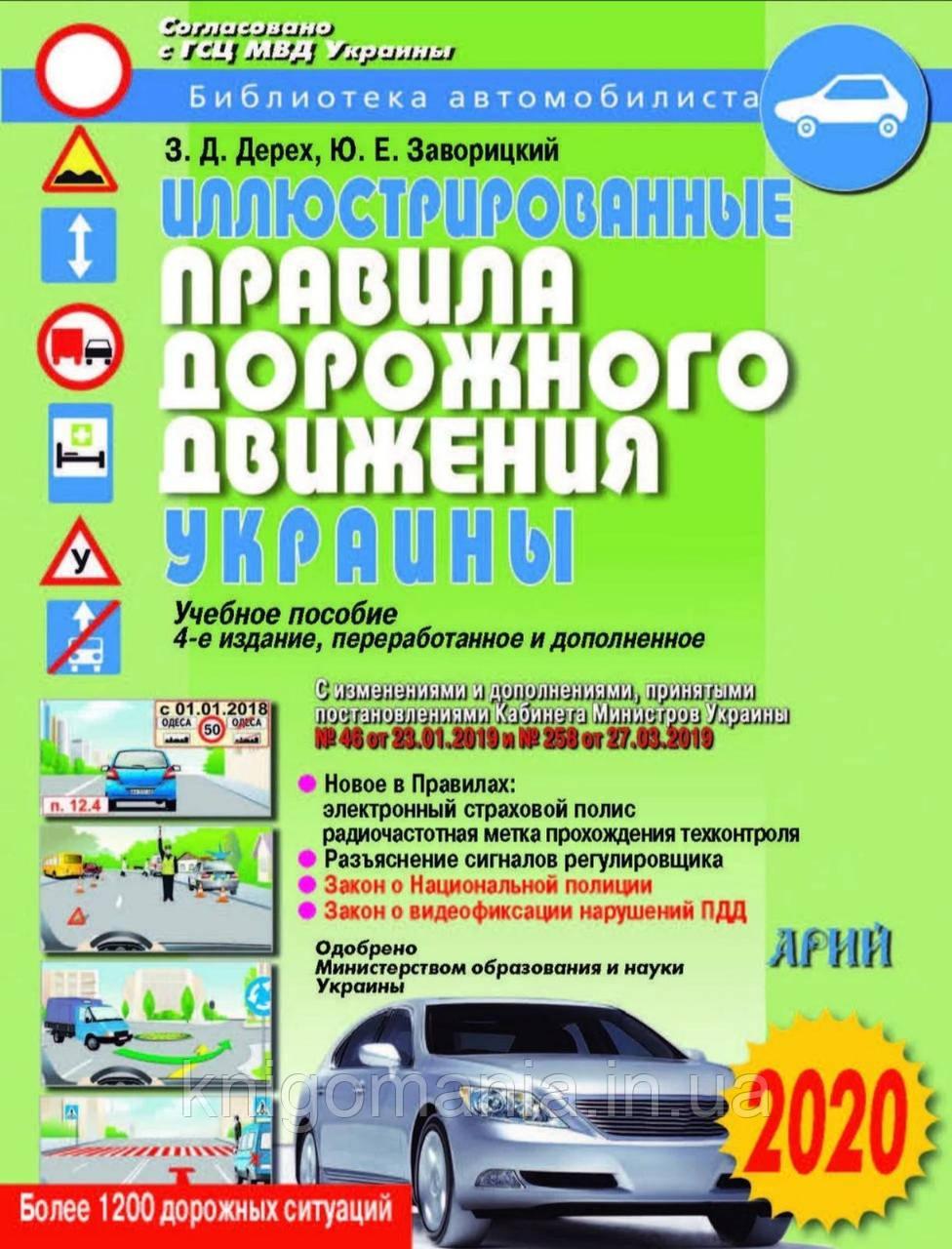 Ілюстровані Правила дорожнього руху України 2020