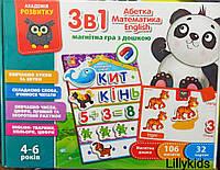Гра з магнітною дошкою 3в1: Абетка, Математика,English Арт. VT5412-04, Vladi toys