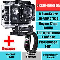Экшн камера DVR SPORT A7 с аквабоксом, FullHD, 12mp, угол обзора 140 град, видеорегистратор + подарок M3 band