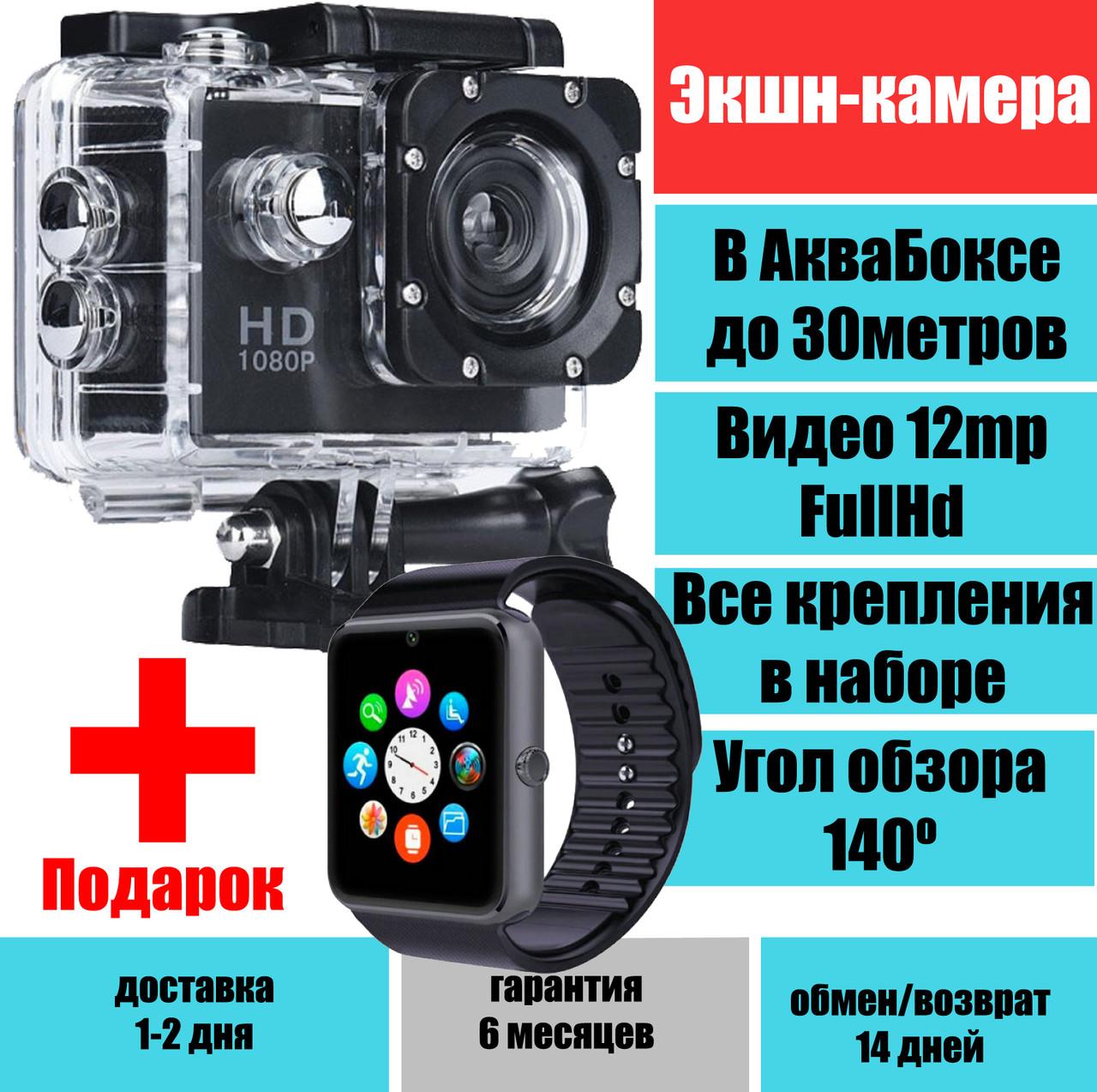 Экшн камера DVR SPORT A7 с аквабоксом, FullHD, 12mp, угол обзора 140 град, видеорегистратор + часы gt08