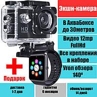 Экшн камера DVR SPORT A7 с аквабоксом, FullHD, 12mp, угол обзора 140 град, видеорегистратор + часы gt08, фото 1