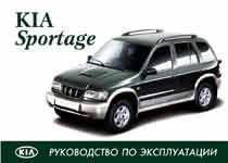 Kia Sportage   с 1999 г.. Руководство по эксплуатации. Арус